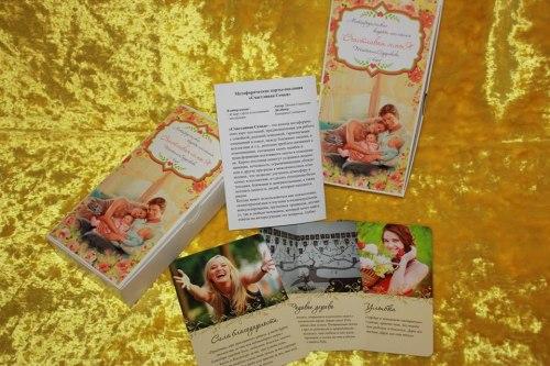 Карты «Счастливая Семья» Сердюкова Татьяна