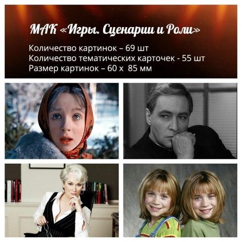 Игры. Сценарии и Роли Анастисия Сальникова