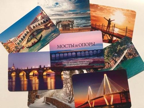 Карты «Мосты и опоры» Ольга Сивак