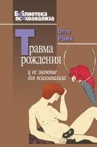 Травма рождения и ее значение для психоанализа Отто Ранк