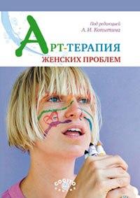 Арт-терапия женских проблем Копытин А.И.,(редактор)