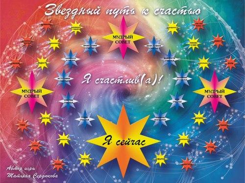 """Игра """"Звездный путь к счастью"""" Сердюкова Татьяна"""