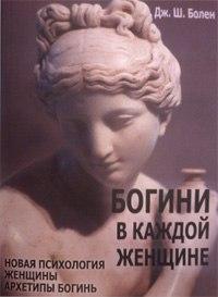 Богини в каждой женщине. Новая психология женщины. Архетипы богинь Болен Дж.Ш.