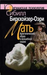 Мать: Архетипический образ в волшебной сказке Биркхойзер-Оэри С.