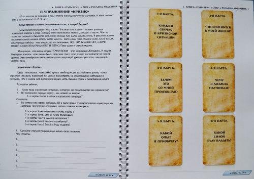 Путь Яги. Расклады и упражнения для работы с метафорическими ассоциативными картами Ходулина Руслана