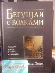 Книга «Бегущая с волками. Женский архетип в мифах и сказаниях» Кларисса Пинкола Эстес