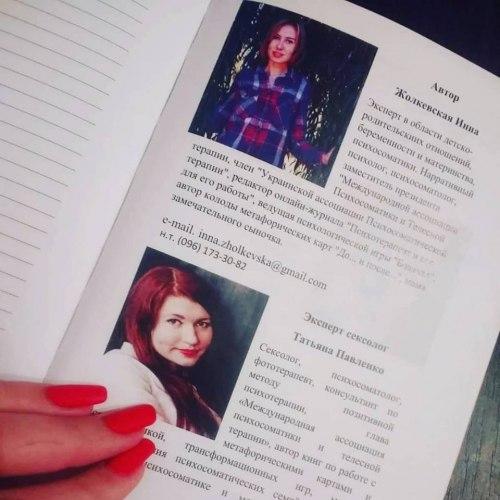 Дневник «ДО И ПОСЛЕ» Жолкевська Инна
