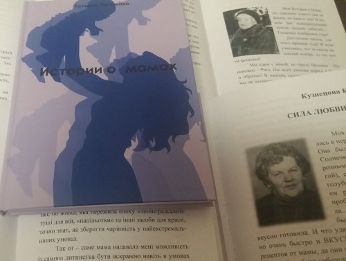 "Книга ""Истории о мамах"" Петренко Тетяна"
