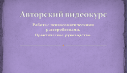 Видеокурс «Работа с психосоматическими расстройствами» Колендо-Смирнова Анастасия
