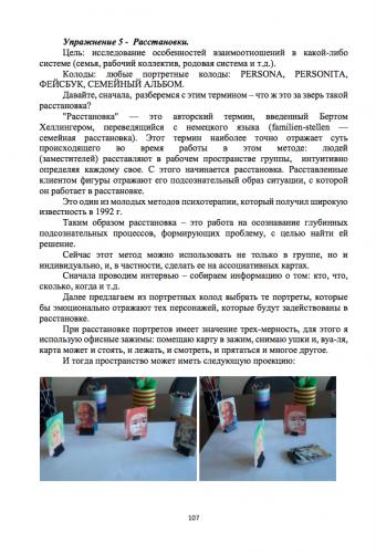 """""""Метафорические ассоциативные карты в работе психолога"""" Мария Логинова"""