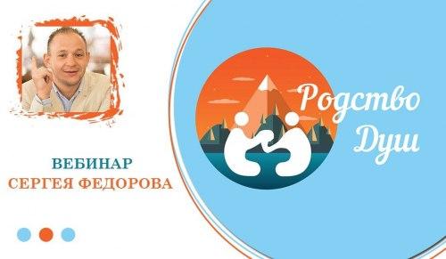 """Вебинар """"Родство душ"""" Сергей Федоров"""