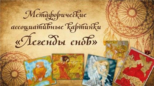 «Легенды снов» Ивженко Инна