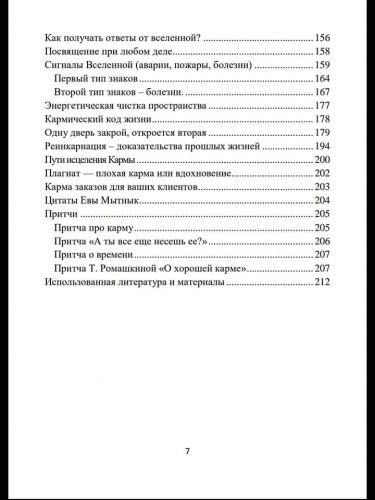 Книга «Карма Бывает Разной» Мытнык Ева