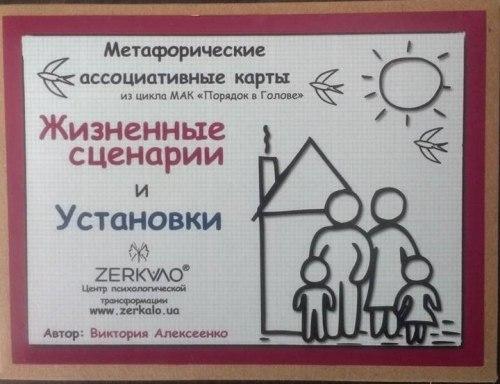 """""""Жизненные сценарии"""" Алексеенко Виктория"""