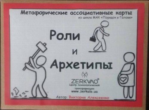 """""""Роли и Архетипы"""" Алексеенко Виктория"""