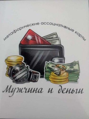 Карты «Мужчина и Деньги» Алла Максимова