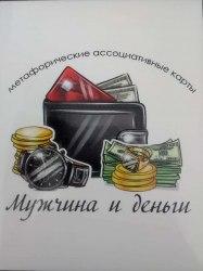 Метафорические ассоциативные карты «Мужчина и Деньги» Алла Максимова
