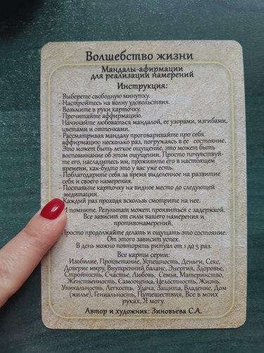 Мандалы-аффирмации для реализации намерений Светлана Зиновьева