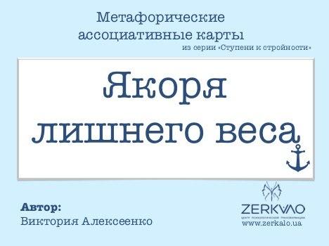 «Якоря лишнего веса» Алексеенко Виктория