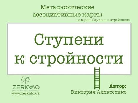 «Ступени к стройности» Алексеенко Виктория
