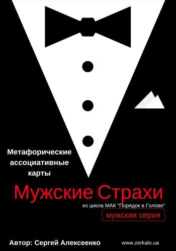 Карты «Мужские страхи» Сергей Алексеенко