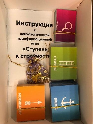 Игра «Ступени к стройности» Алексеенко Виктория