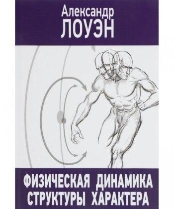 Физическая динамика структуры характера Александр Лоуэн