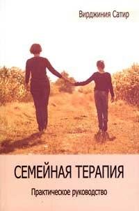 Семейная терапия. Практическое руководство Вирджиния Сатир