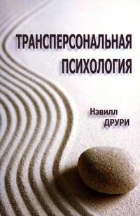 Трансперсональная психология Друри Н.