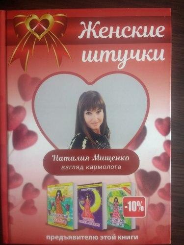 «Любимая навсегда» или «Женские штучки» Рай Ирина, Наталья Мищенко
