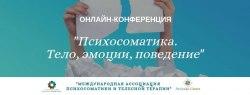 Онлайн-конференция Психосоматика тело, эмоции, поведение Международная ассоциация Психосоматики и Телесной терапии
