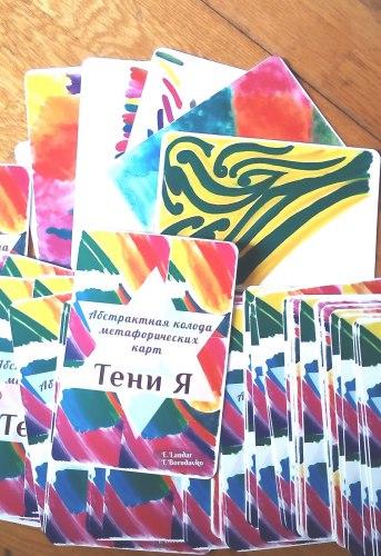 "Карты ""Тени Я"" Ландарь Евгения, Бородавко Татьяна"