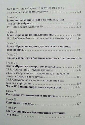 «Шесть законов мироздания. Путь к счастью» Бородавко Татьяна, Ландарь Евгения
