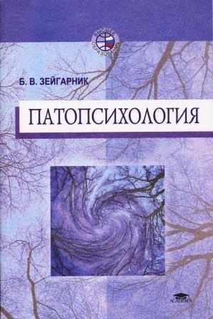 Патопсихология Б.В. Зейгарник