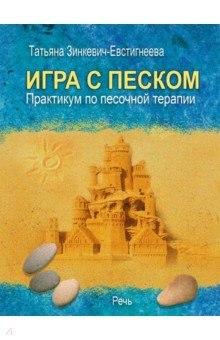 Игра с песком. Практикум по песочной терапии ЗИНКЕВИЧ-ЕВСТИГНЕЕВА Т.Д.