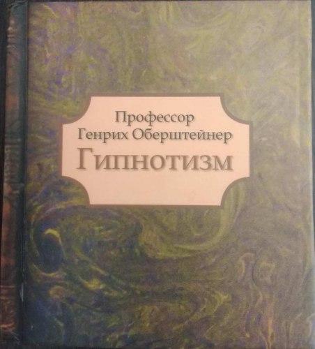 Гипнотизм Оберштейнер Г.
