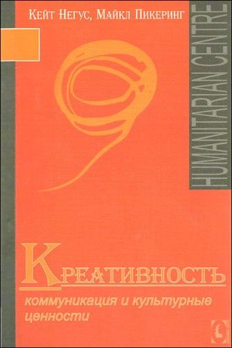 Креативность Негус К., Пикеринг М.
