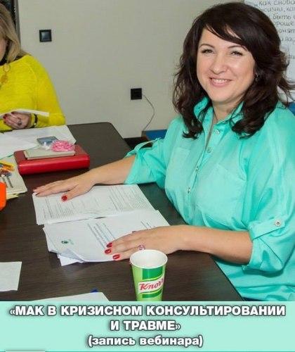 Вебинар «МАК в кризисном консультировании и травме » Гаркавец Ольга