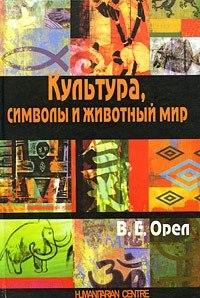 Культура символы и животный мир Орел В.Е.
