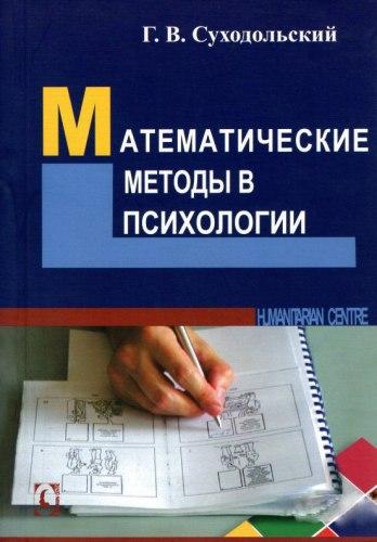 Математические методы в психологии Суходольский Г.В.