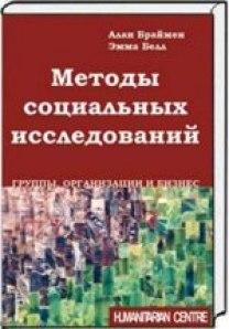 Методы социальных исследований Браймен А., Белл Э.