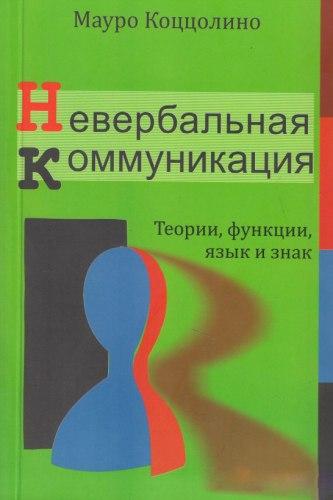 Невербальная коммуникация. Теория, функции, язык и знак Коццолино М.