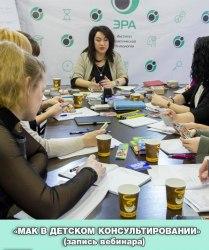Вебинар «МАК в детском консультировании » Гаркавец Ольга