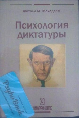 Психология диктатуры Мохаддам Ф.М.