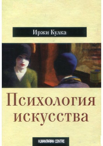 Кулка И. Психология искусства.