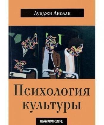 Психология культуры Луиджи Анолли