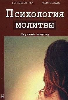 Психология молитвы. Научный подход Спилка Б., Кевин Л. Лэдд