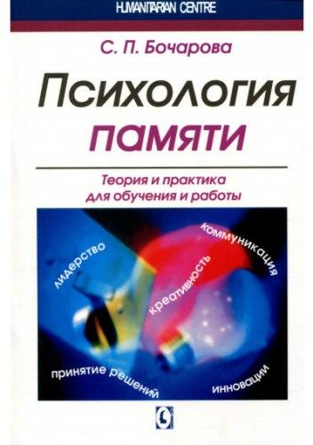 Психология памяти Бочарова С.П.