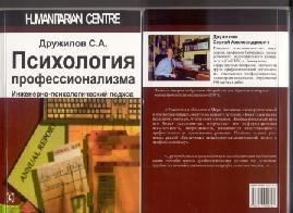 Психология профессионализма Дружилов С.А.