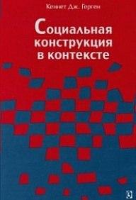 Социальная конструкция в контексте Герген К.
